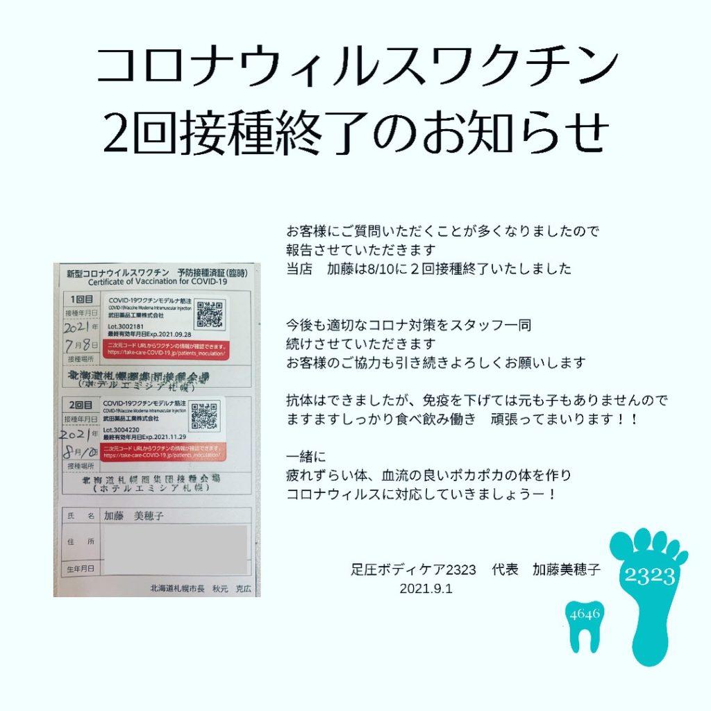 ワクチン接種2回目終了のお知らせ